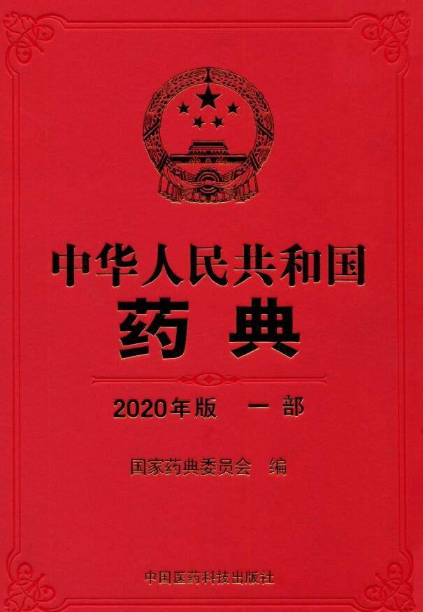 中国药典2020(附下载)