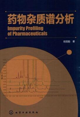 药物杂质谱分析
