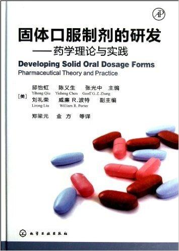 固体口服制剂的研究