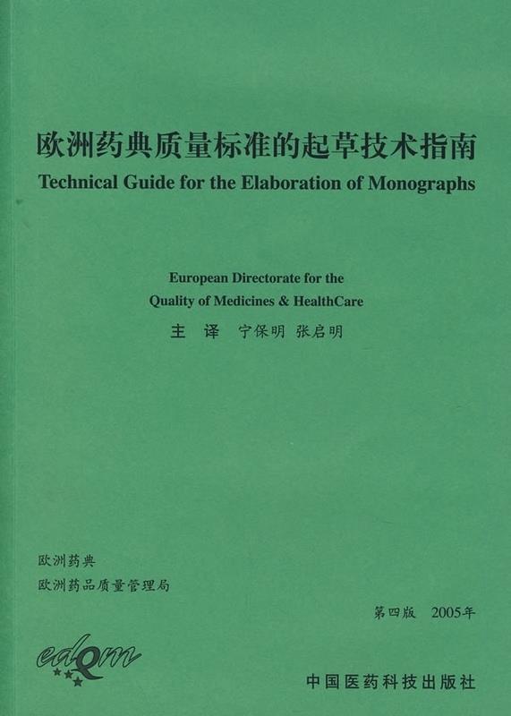 欧洲药典质量标准起草指南(附下载)