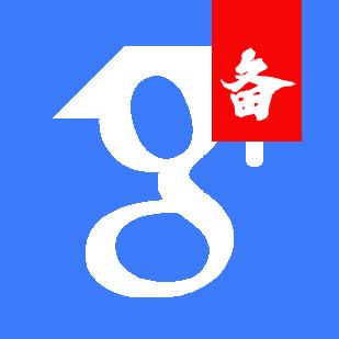谷歌学术*备1