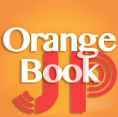 日本橙皮书