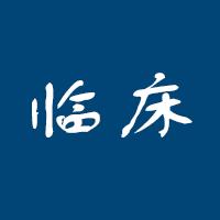 日本临床*JRCT