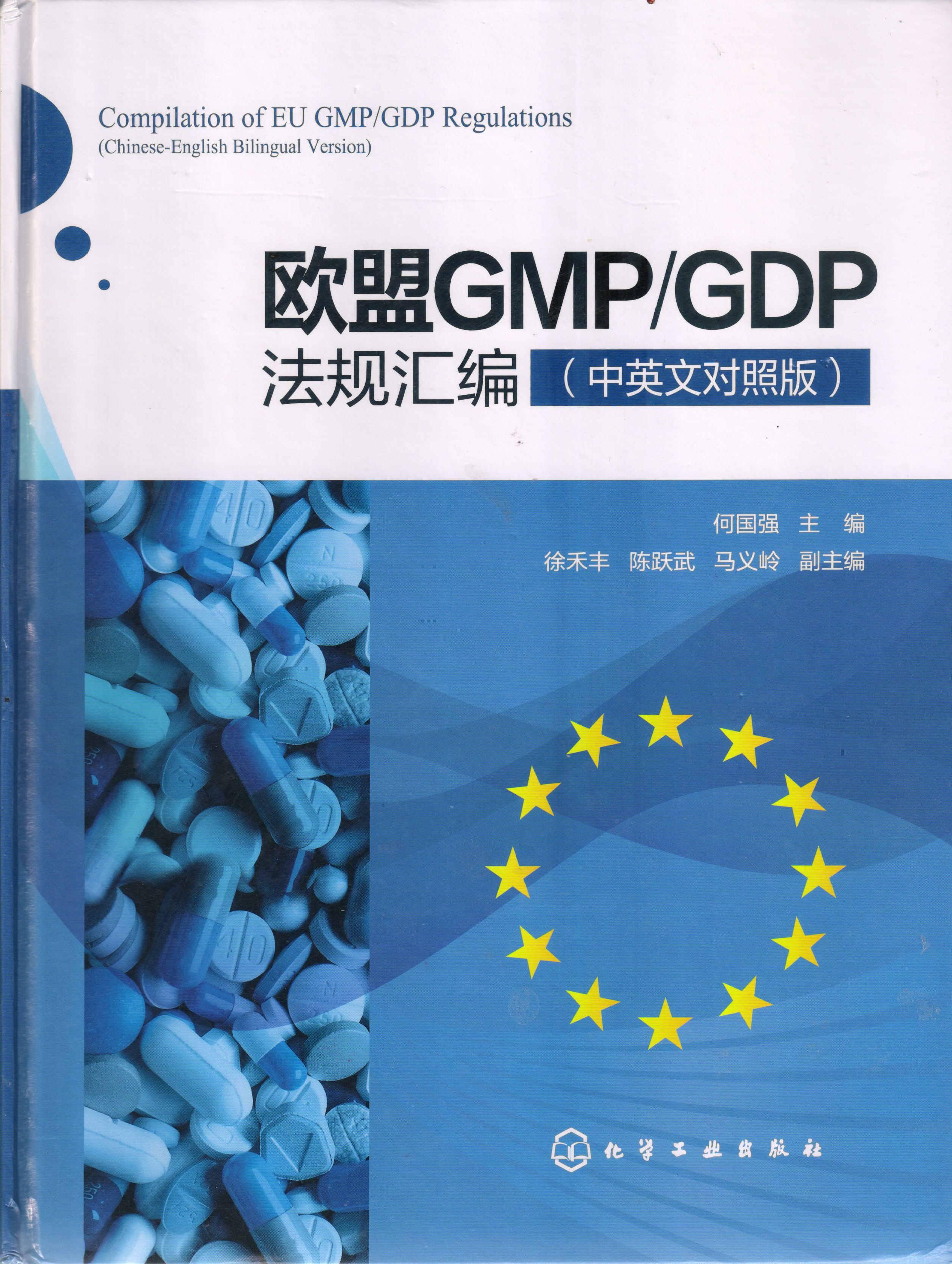 欧盟GMP&GDP法规汇编(中英版)