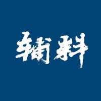 日本辅料标准