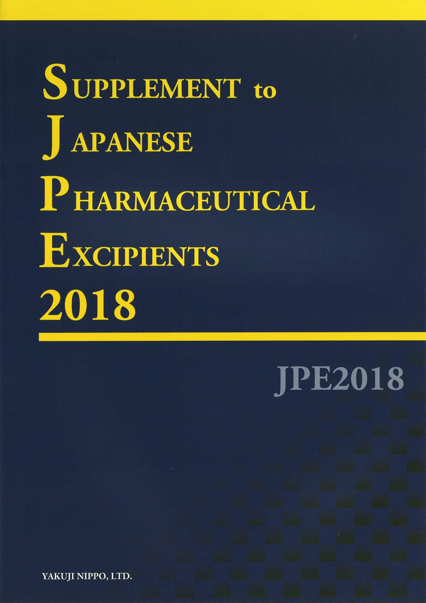 日本药用辅料JPE*2018