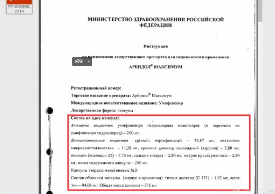 药品信息*俄文