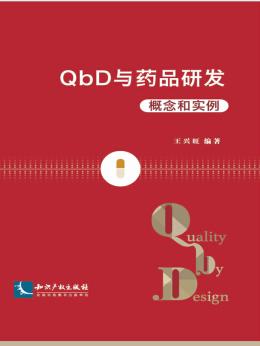 QbD与药品研发
